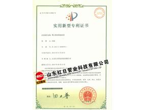 聚乙烯(xi)�p壁波�y管��(zhuan)利�C��