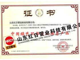 绿sehuan保推荐产品