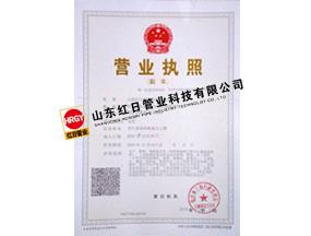 ying业执照