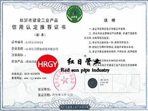 hdpeshuang壁bo纹guan产品bei案zheng书