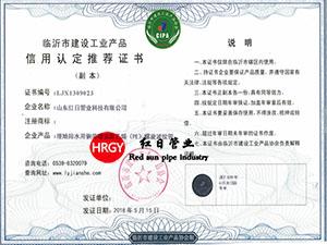 钢带增强聚乙烯螺旋bo纹guan产品bei案zheng书
