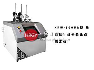 XRW-300UA型 re变形wei卡软